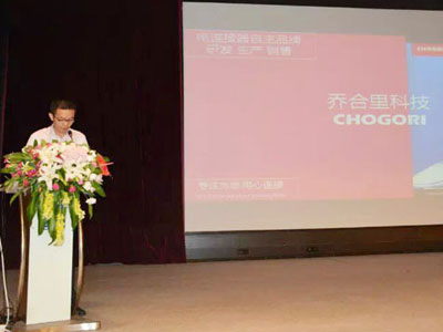 CHOGORI as Executive Director to Participate in Shenzhen SME Development Association Meeting
