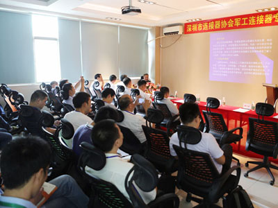 Shenzhen Connector Industry Association of Military Electrical Connectors Technology Seminars Was Held in CHOGORI